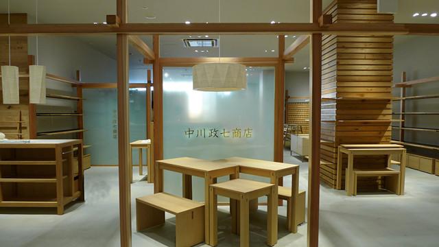 中川政七商店_イオンモール岡山_ウズデザインUZUDESIGN